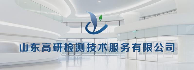 山东高研检测技术服务有限公司